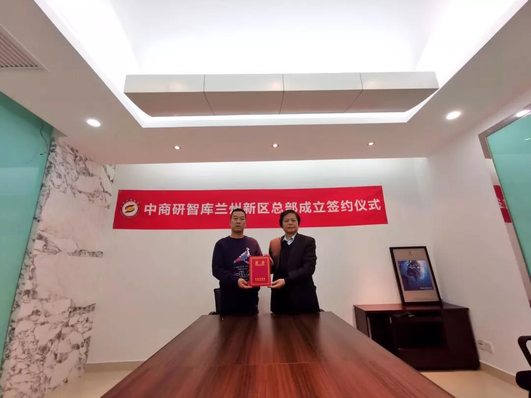 中商研智库双招双引兰州新区总部今天签约成立