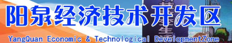 阳泉经济技术开发区
