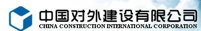 中国对外建设有限公司