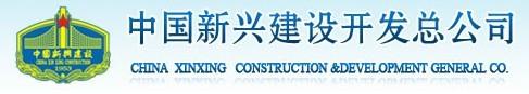 中国新兴建设开发有限公司