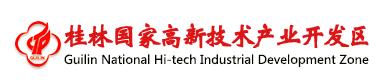 桂林国家高新技术产业开发区