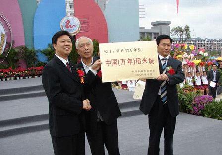 中国稻米城认证