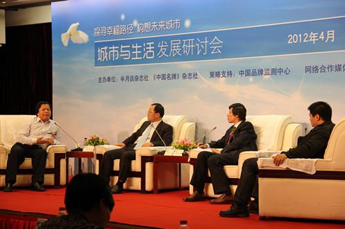 李伟林院长应邀新华社出席城市与生活发展研讨会