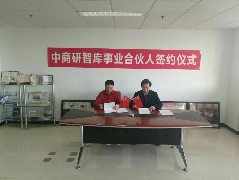 中商研智库事业合伙人落户孔孟之乡