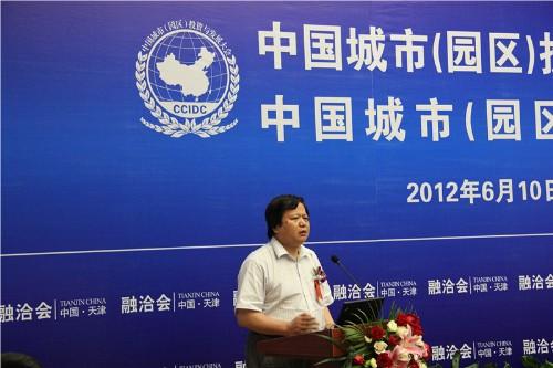 李伟林院长应邀出席科技国际融资洽谈会并做主题演讲