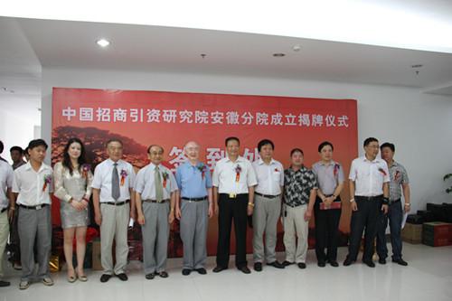 中国招商引资研究院安徽分院揭牌仪式