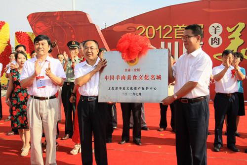 """本院策划""""中国羊肉美食文化名城""""认证成功"""