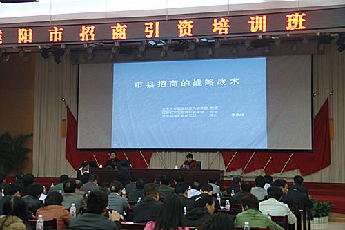 本院招商引资大讲堂应邀来到河南濮阳讲课