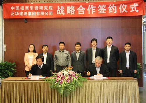 中国招商引资研究院与泛华建设集团结为紧密型战略合作伙伴